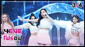4EVE Girl Group Star EP.04   3\/4   รอบ Group Performance : Fox VS Swan
