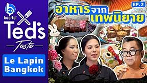 ชิมอาหารจากเทพนิยายที่ Le LaPin Bangkok | Ted's Taste