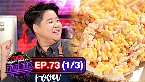 Food Fighto ศึกครัวเดียวกัน | EP.73 [1\/3]