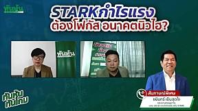STARKกำไรแรง ต้องโฟกัสอนาคตนิวไฮ I ทันหุ้นทันเกม [1\/3]