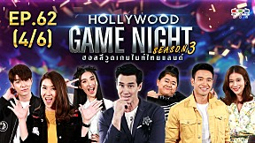 HOLLYWOOD GAME NIGHT THAILAND S.3 | EP.62 [4\/6]