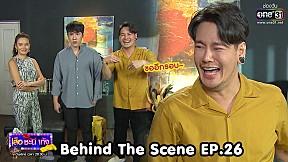 Behind The Scene เสือ ชะนี เก้ง 2020 | EP.26