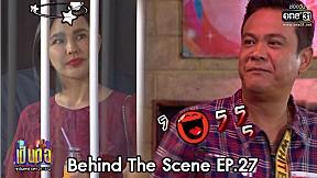 Behind The Scene เป็นต่อ 2020 | EP.27