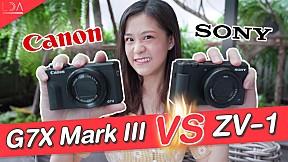 Sony ZV-1 vs Canon G7x Mark iii รุ่นไหนดี!   EP.38