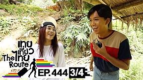 เทยเที่ยวไทย The Route | ตอน 444 | พาเที่ยว นางแล จ.เชียงราย  [3\/4]