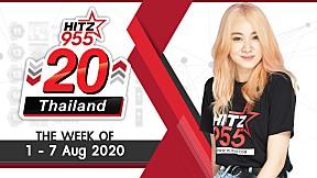 HITZ 20 Thailand Weekly Update | 09-08-2020