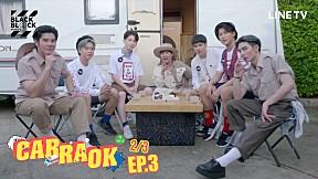 CAR RA OK GO GREEN | EP.3 [2\/3]
