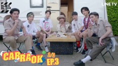 CAR RA OK GO GREEN | EP.3 [2/3]