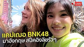 เมื่อแคปเฌอ BNK48 เจอแคปฝรั่งที่อังกฤษ!! | #CherprangBNK48 #สตีเฟ่นโอปป้า