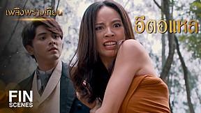 FIN | มึงกับกู ก็แค่ผู้หญิงตบกันกลางตลาดแย่งผู้ชาย | เพลิงพรางเทียน EP.10 | Ch3Thailand
