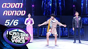 I Can See Your Voice -TH   EP.235   ดวงตา คงทอง   12 ส.ค. 63 [5\/6]