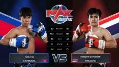 9 ส.ค. 63 | คู่ที่ 1 | [CAMBODIA VS THAILAND] PHEUAN PRAI VS เพชรชุมพร ชุมพรมวยไทย | MAX MUAY THAI