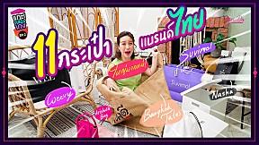 UNBOX กระเป๋า 11 แบรนด์ไทยเน้นๆ ไปสุดมากแม่!! l Paloy Can Do