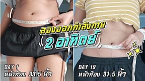 ลองออกกำลังกาย 2 อาทิตย์++ไม่ได้คุมอาหาร | Abs in 2 weeks?