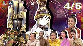 The Mask ลูกไทย | EP.12 | ตอบคำถามเหล่าหน้ากาก |  13 ส.ค. 63 [4\/6]