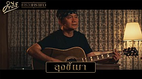 พงษ์สิทธิ์ คำภีร์ - ลุงขี้เมา (อัลบั้ม คารวะคาราบาว) 【Official MV】
