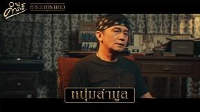 พงษ์สิทธิ์ คำภีร์ - หนุ่มลำมูล (อัลบั้ม คารวะคาราบาว) 【Official MV】