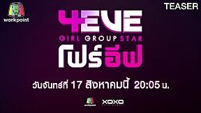 4EVE Girl Group Star   17 ส.ค. 63   TEASER
