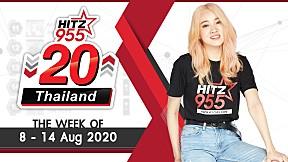 HITZ 20 Thailand Weekly Update | 16-08-2020