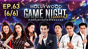 HOLLYWOOD GAME NIGHT THAILAND S.3 | EP.63 [6\/6]