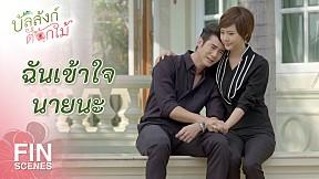 FIN | ป้านุ่มตื่นมาคุยกับวินทร์ก่อน | บัลลังก์ดอกไม้ BanLangDokMai EP.18 | Ch3Thailand