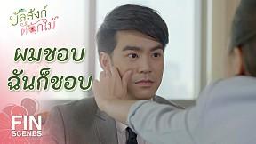 FIN | ทีหลังอย่ามาหาว่าฉันไร้สาระอีกนะ | บัลลังก์ดอกไม้ BanLangDokMai EP.17 | Ch3Thailand