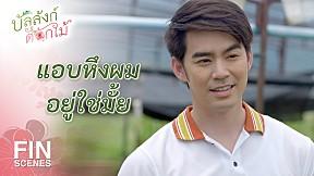 FIN | คุณแอบชอบผมตอนไหน | บัลลังก์ดอกไม้ BanLangDokMai EP.16 | Ch3Thailand