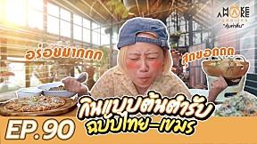 MAKE AWAKE คุ้มค่าตื่น EP.90 | กินแบบต้นตำรับ ฉบับไทย-เขมร ที่ตราด
