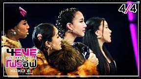 4EVE Girl Group Star EP.06 | 4\/4 | รอบ Group Performance : Unicorn VS Swan VS Fox
