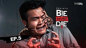 Bie Must Die   EP.5 หลอกผี บี้ลาก่อน