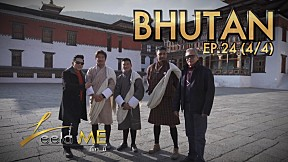 Leela Me I EP.24 ท่องเที่ยวประเทศ ภูฏาน [4\/4]