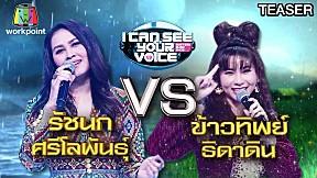 I Can See Your Voice Thailand   รัชนก ศรีโลพันธุ์ VS ข้าวทิพย์ ธิดาดิน   19 ส.ค. 63 TEASER