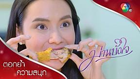 กินไก่ทอดให้อร่อย by เฟื่องลดา | ม่านบังใจ EP.11