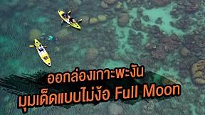 [Teaser] ทัวร์แก่ๆ เกาะพะงัน ไม่ง้อ Full Moon   Viewfinder The Bucket Lis