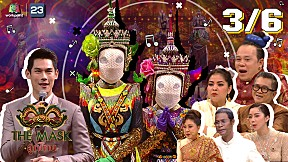 The Mask ลูกไทย | EP.13 | อย่าลืมโนราห์ - หน้ากากโนรา | 20 ส.ค. 63 [3\/6]