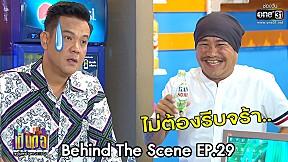 Behind The Scene เป็นต่อ 2020 | EP.29