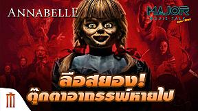 ลือสยอง! ตุ๊กตา Annabelle หนีออกจากพิพิธภัณฑ์วอร์เรน! - Major Movie Talk [Short News]