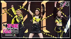 4EVE Girl Group Star EP.07 | 2\/4 | เพลง ต่อหน้าฉัน (เธอทำอย่างนั้นได้อย่างไร) - Team Swan : UNIT A