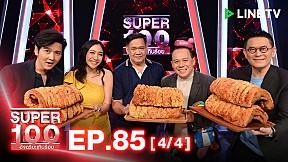 SUPER 100 อัจฉริยะเกินร้อย | EP.85 [4\/4]