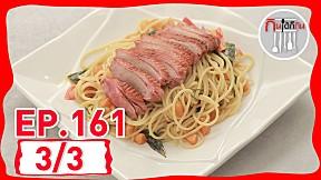 กินได้ก็กิน (ทำกินเอง) | EP.161 เมนูต้มยำกุ้งสายบัวน้ำใส [3\/3]