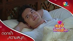 ถ้าอยากนอนเตียงก็ได้ งั้นนอนด้วยกันเลย! | ตอกย้ำความสนุก สะใภ้อิมพอร์ต EP.4