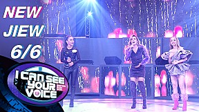 I Can See Your Voice -TH | EP.237 | NEW JIEW | 26 ส.ค. 63 [6\/6]