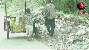เรืองจริงผ่านจอ | โพสต์เปลี่ยนชีวิต เด็กเมาคลี