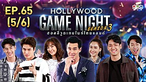 HOLLYWOOD GAME NIGHT THAILAND S.3 | EP.65 [5\/6]