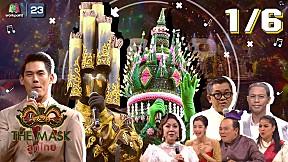 The Mask ลูกไทย | EP.14 | รัตนโกสินทร์เรืองรอง - หน้ากากข้าวหลาม+หน้ากากบายศรี | 27 ส.ค. 63 [1\/6]