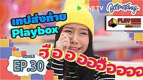 Play Box กล่องหรรษา SS.2 | EP.30 เทปส่งท้าย Play Box