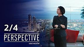 PERSPECTIVE | นราวดี บัวเลิศ EP.2  [2\/4]