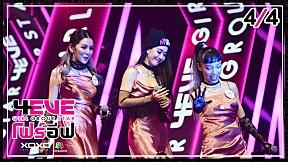 4EVE Girl Group Star EP.08 | 4\/4 | ตัดสิน MVP Team Fox : UNIT B