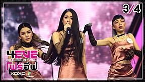 4EVE Girl Group Star EP.08 | 3\/4 | เพลง ไม่อาจเปลี่ยนใจ - Team Fox : UNIT B