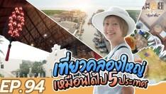 MAKE AWAKE คุ้มค่าตื่น EP.94 |  เที่ยวคลองใหญ่ เหมือนได้ไป 5 ประเทศ โมรอคโค กัมพูชา เวียดนาม จีน ไทย